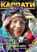 Карпати. Туризм. Відпочинок № 4(6) 2005